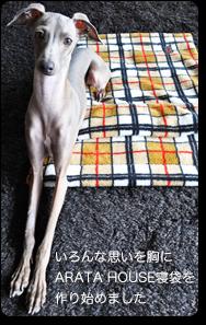 「犬寝袋」いつでもどこでもほっこり寝袋|ARATA HOUSE寝袋