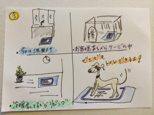 しつけ|トイレ・パターン2【犬の育て方 vol.16】