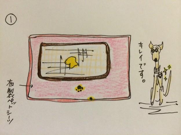 しつけ|トイレ躾にお勧めのアイテム【犬の育て方 vol.18】