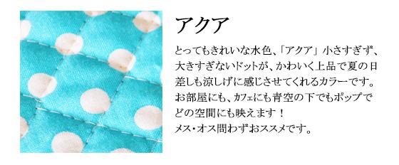 夏にピッタリ新色「アクア」販売開始です!カフェマットとしても使える犬の寝袋