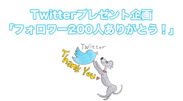 当選者発表|Twitterプレゼント企画「フォロワー200人ありがとう!」