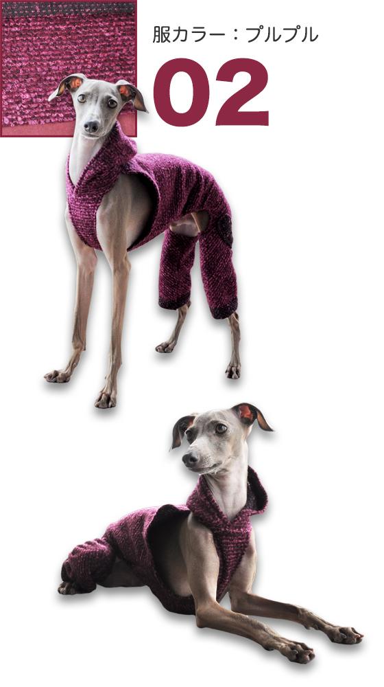 「イタグレ服」秋冬の新作第二弾|もこもこウールで暖かローパース|プルプル(気品溢れる濃い紫色)カラーを追加しました