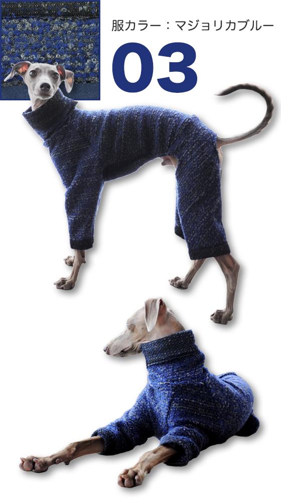 「イタグレ服」秋冬の新作第二弾|もこもこウールで暖かローパース|マジョリカブルー(濃い青)カラーを追加しました