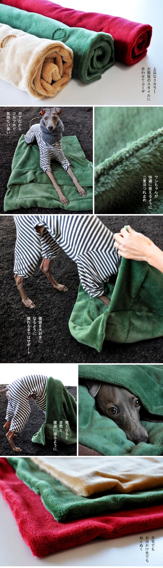 「犬寝袋」肌触りが気持ちいい上品な寝袋の販売を開始ました|フランネルマイヤーボア生地|選べる3カラー