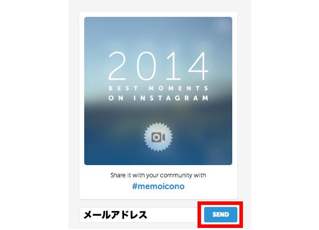 インスタ写真で2014年を振り返る!たくさんの「♡」をありがとう!「ICONOSQUAREの使い方」