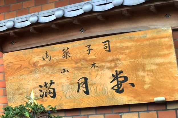粒あんも、生地も俺好みの淡路島五色町のデカすぎる「どら焼き」を食べた!満足×2
