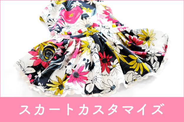 「スカートカスタマイズ」カワイイだけじゃイヤ。みんなを魅了するスカートが欲しい。