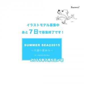 「あと7日で募集終了」イラストモデルさんぞくぞく集まってくれてます♡「SUMMER SEA@2015 〜犬達の夏休み〜 in awajishima」