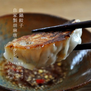 """キャベツたっぷり """"よっちゃんオリジナル"""" 鉄鍋餃子を自家製胡麻唐辛子タレで食す「鉄鍋レシピ」"""