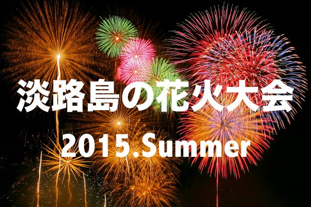 「淡路島の花火大会」夏と言えば花火!淡路島で開催される5つの花火大会を調べてみた!俺のオススメデートプラン付き!