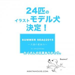 「24匹のイラストモデル犬決定」たくさんの応募ありがとうございます!「SUMMER SEA@2015 〜犬達の夏休み〜 in awajishima」