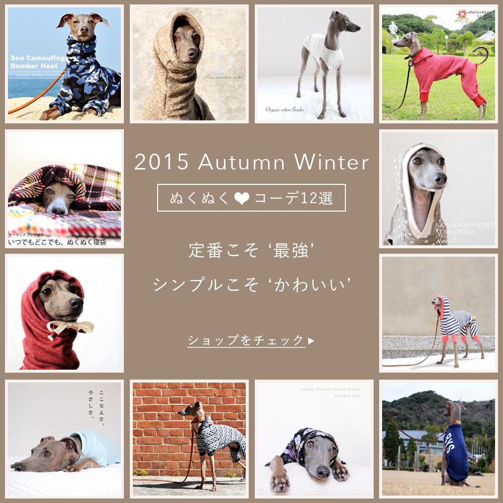 「2015冬の犬服」定番こそ'最強' シンプルこそ'かわいい'「ぬくぬく♡コーデ12選」