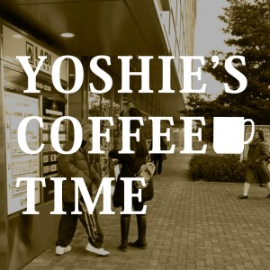 YOSHIE'S COFFEE TIME「甥っ子よ!」