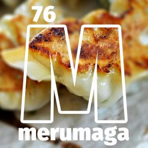 【ARATA HOUSEメルマガ Vol.76】激熱手包本格鉄鍋餃子|2016/2/15発行