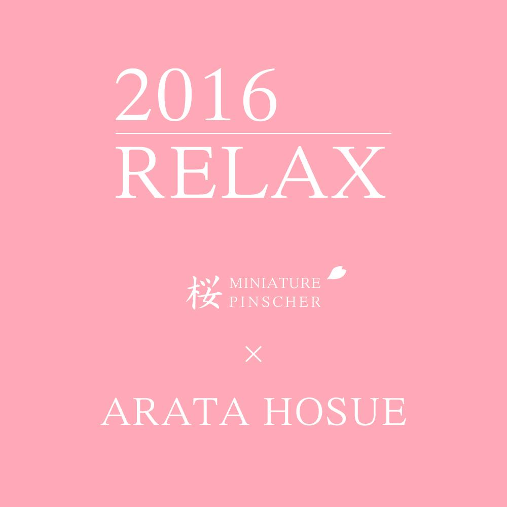 「発売開始」優しさに溢れる写真を見てください。|2016.RELAX|MINIATURE PINSCHER 桜 × ARATA HOSUE コラボレーション