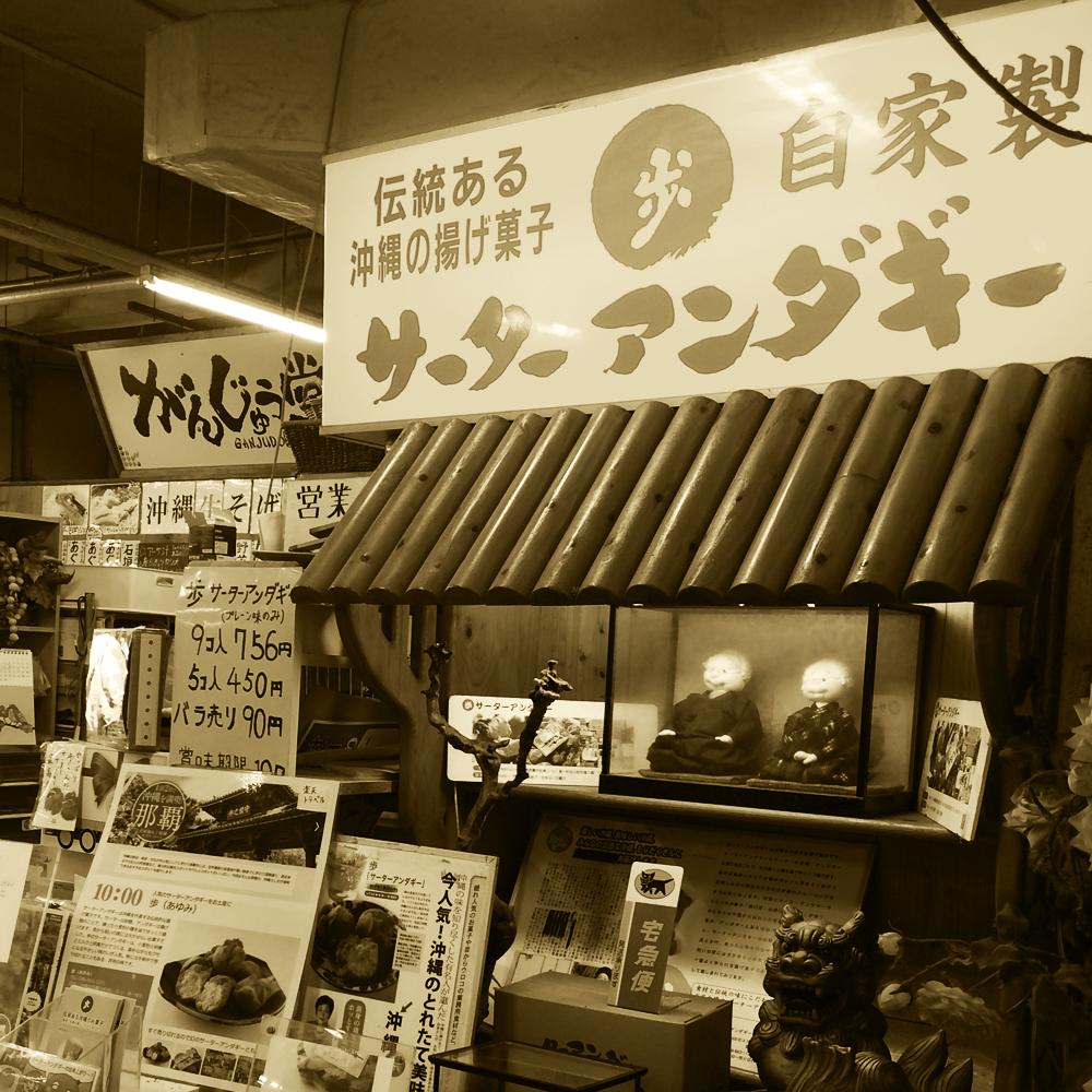 YOSHIE'S-COFFEE-TIME-沖縄旅