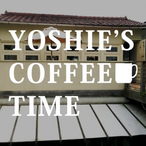 YOSHIE'S-COFFEE-TIME-その日