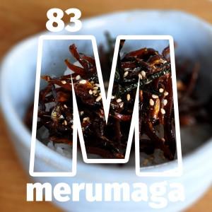 【ARATA HOUSEメルマガ Vol.83】親父が作ったイカナゴのくぎ煮と、よっちゃんが作った春色の陶器|2016/4/11発行