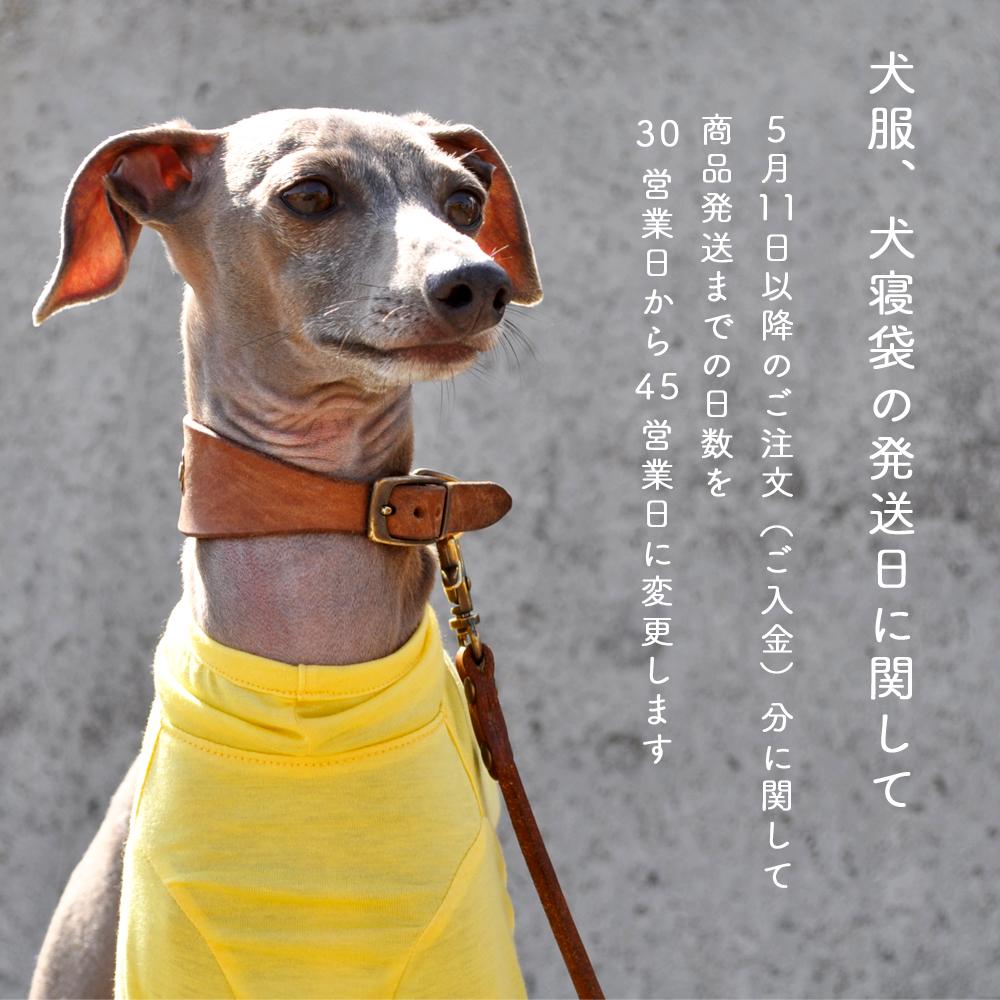 「犬服、犬寝袋の発送日に関して」2016年5月11日以降のご注文(ご入金)分に関して、商品発送までの日数を30営業日から45営業日に変更します