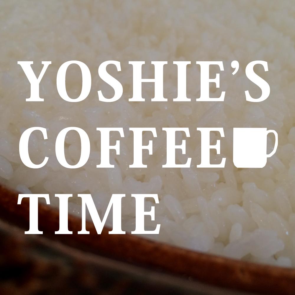 YOSHIE'S-COFFEE-TIME-『私 作れないんじゃなくて、しないんです!』的な、わが家の台所事情