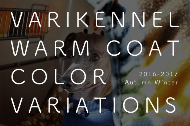 「バリケンネルカバー」VARIKENNEL WARM COATカラーバリエーション 全15色