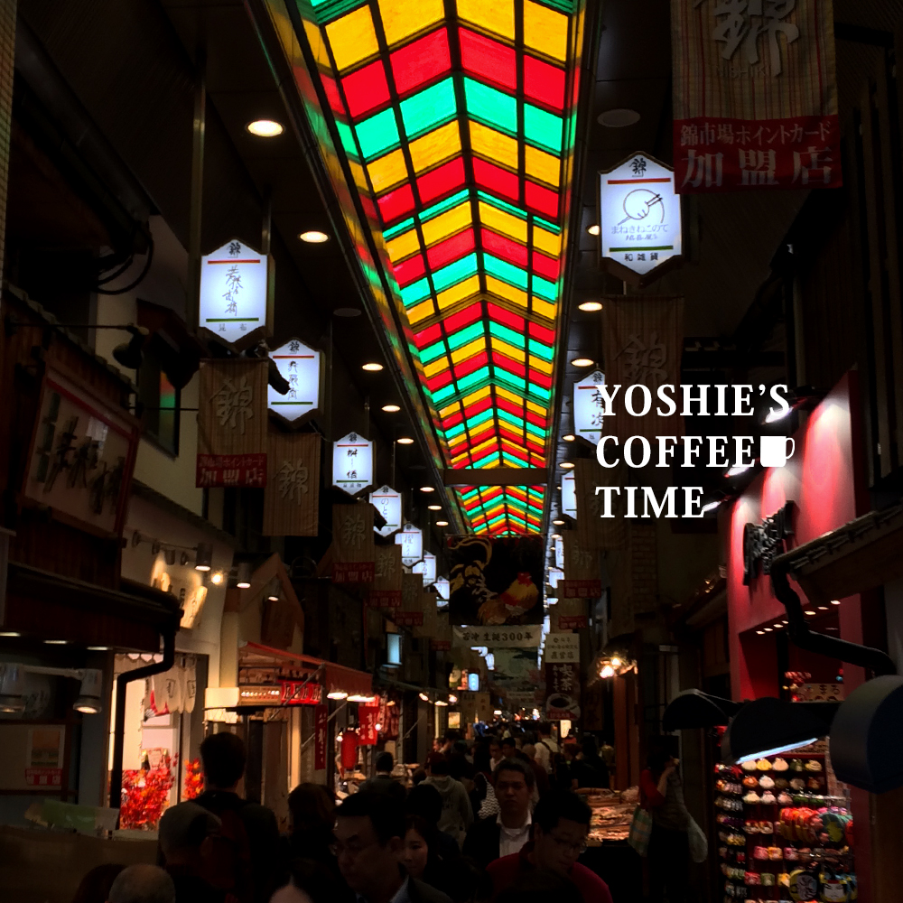 YOSHIE'S COFFEE TIME-秋の京都で見つけた美味しいお店と、7cmヒール。