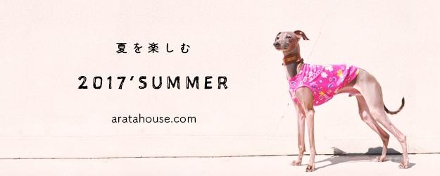 犬服|aratahouse.com