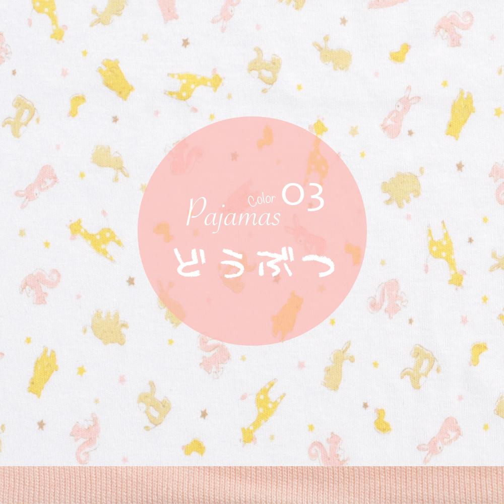 イタグレBuono!の「体調管理アイテム」は「ぱじゃま」です。「Happy life」に新色追加しました。