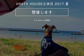 「ARATA HOUSEな休日 2017.夏|開催します」ARATA HOUSEのヨッちゃん、シンちゃん、Buono!と淡路島で海を見ながらゆっくり語ろう♪「愛犬のお洋服の悩み、選び方&失敗しない採寸方法を実演・・・綺麗な夕焼けも見れるかも。」