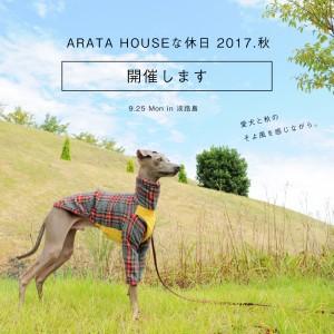 「ARATA HOUSEな休日 2017.秋 in 淡路島|開催します」愛犬のお洋服の悩み、選び方&失敗しない採寸方法を実演・・・秋のそよ風を感じながら。
