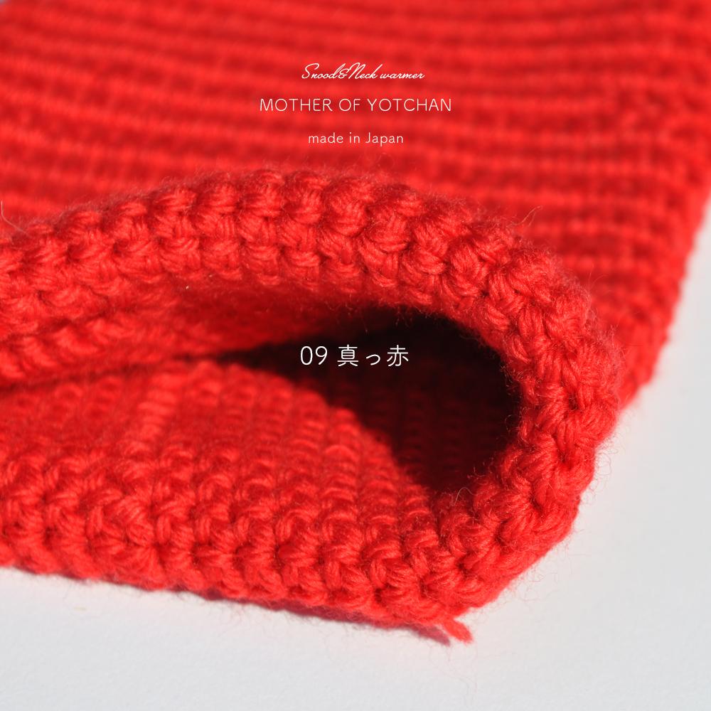 2018.秋冬の新作 New color debut|スヌード&ネックウォーマー|日本製ウール100%の毛糸を手編みしたSnood&Neck warmer「Mother of Yotchan」「7営業日以内に発送」