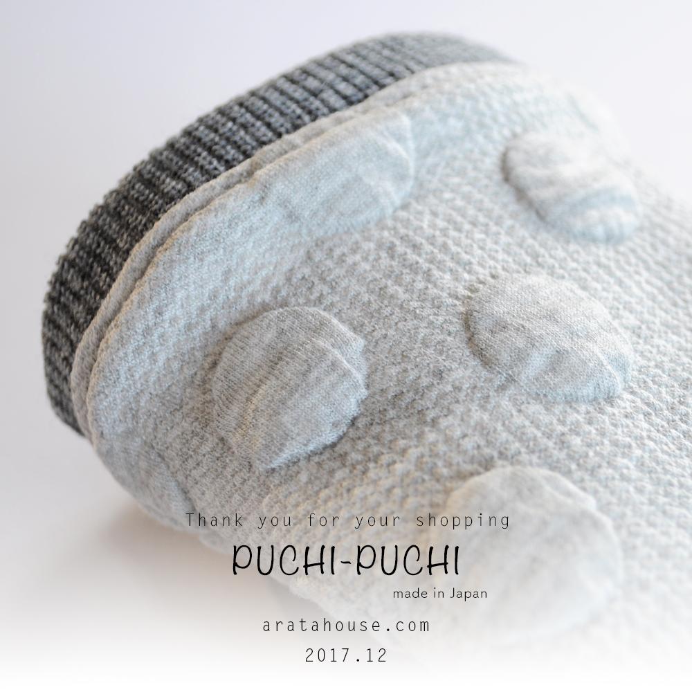 上質な個性|PUCHI-PUCHI