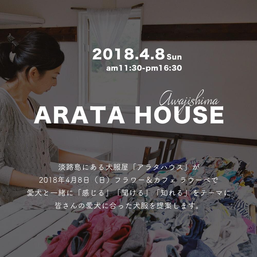 淡路島にある犬服屋「アラタハウス」が 2018年4月8日(日)フラワー&カフェ ラウーベで 愛犬と一緒に「感じる」「聞ける」「知れる」をテーマに 皆さんの愛犬に合った犬服を提案します。