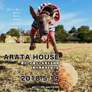「愛犬との暮らしを考える時間 Part.04」2018年5月19日(土)に新作発表会&採寸会を開催します