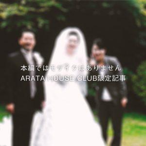 私のプロフィール⑤「結婚して5,000万円の新築分譲マンション購入、そして子供は?」