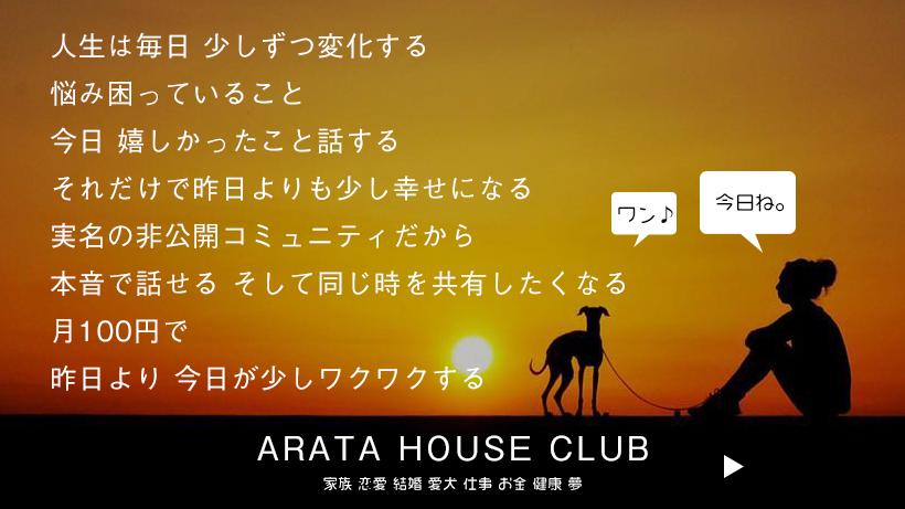 ARATA HOUSE CLUBとは